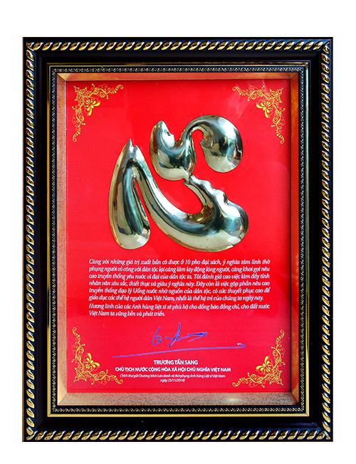 Chữ Tâm do nguyên Chủ tịch nước Trương Tấn Sang trao tặng