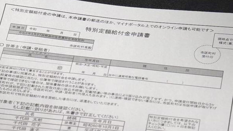 Chính phủ Nhật Bản lên chi tiết kế hoạch trợ cấp 100.000 yên