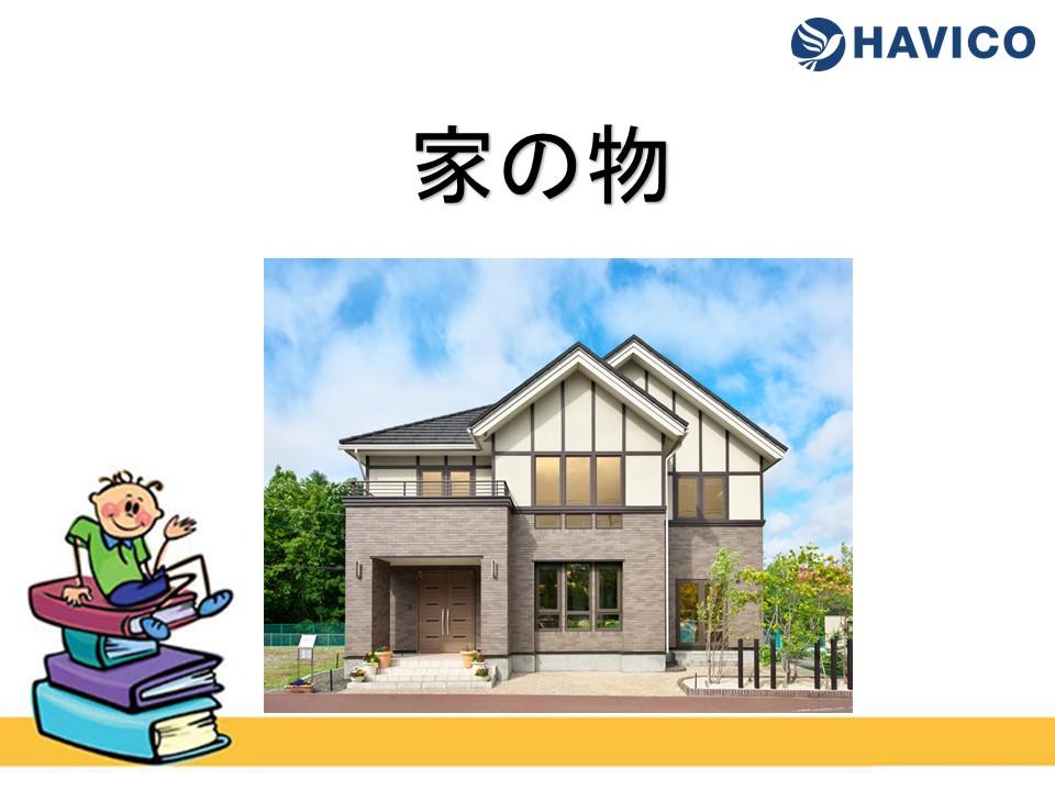 Từ vựng tiếng Nhật: Chủ đề dụng cụ trong nhà