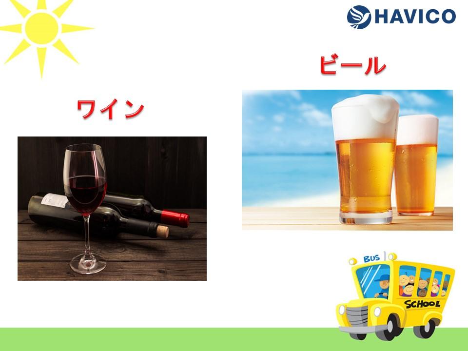 Từ vựng tiếng Nhật: Chủ đề đồ uống