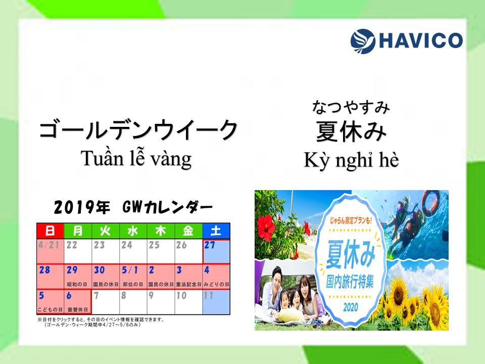 Từ vựng tiếng Nhật: Chủ đề lễ hội